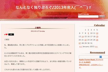 スクリーンショット(2013-01-28 9.10.27).png