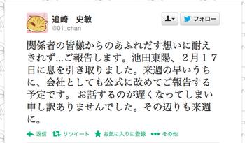 スクリーンショット(2013-02-24 19.34.31).png