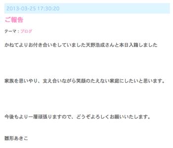 スクリーンショット(2013-03-25 19.04.28).png
