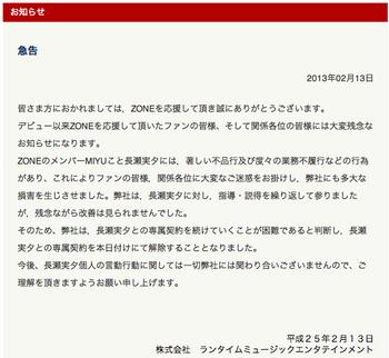 スクリーンショット(2013-02-14 21.44.18).png
